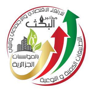 مخبر التطبيقات الكمية والنوعية للارتقاء الاقتصادي، الاجتماعي والبيئي بالمؤسسات الجزائرية